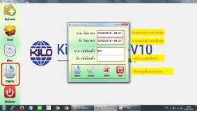 kilosoftโปรแกรมเครื่องชั่งน้ำหนัก Kilothai Soft® V10