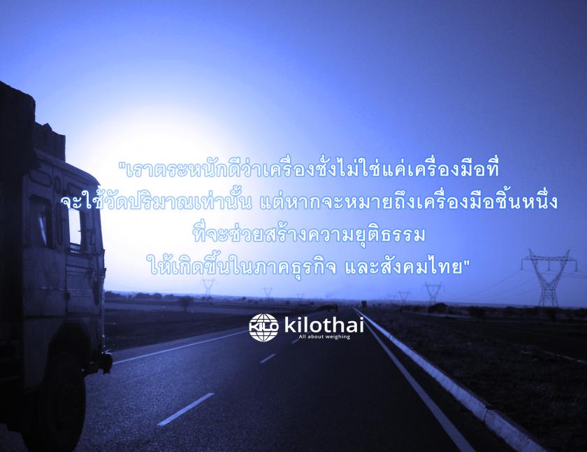 KiloThai