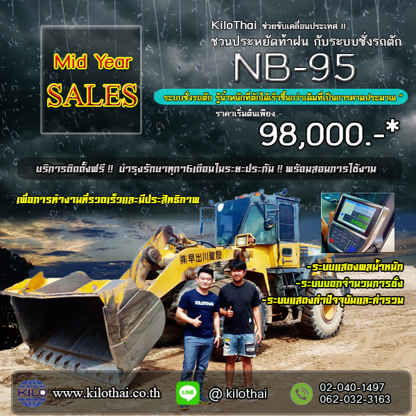 ระบบชั่งรถตัก NB-95